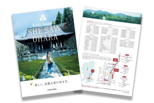 「新しい、京都大原の歩き方。」PDF版のダウンロード
