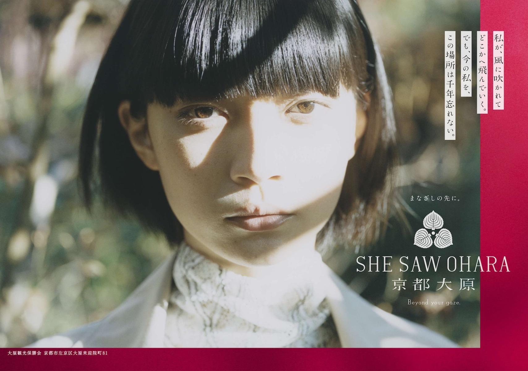 ホームページリニューアル、イメージモデルに田中真琴さん