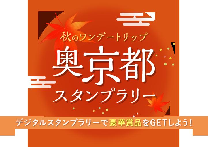 【大原も対応】奥京都エリアでスマホアプリ「WESTER」を活用したデジタルスタンプラリーを実施(JR西日本・京阪HDほか)