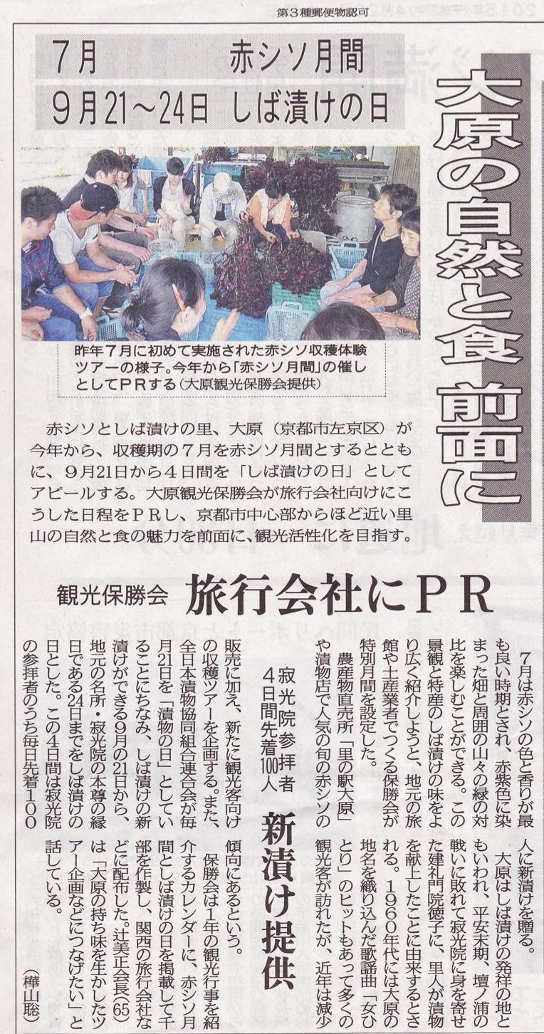 大原の赤しそ月間に関する記事が新聞に紹介されました!