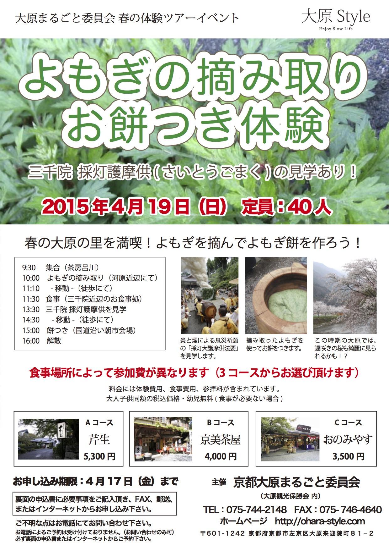 4/19(日)春の体験イベント「よもぎの摘み取りとお餅つき体験」