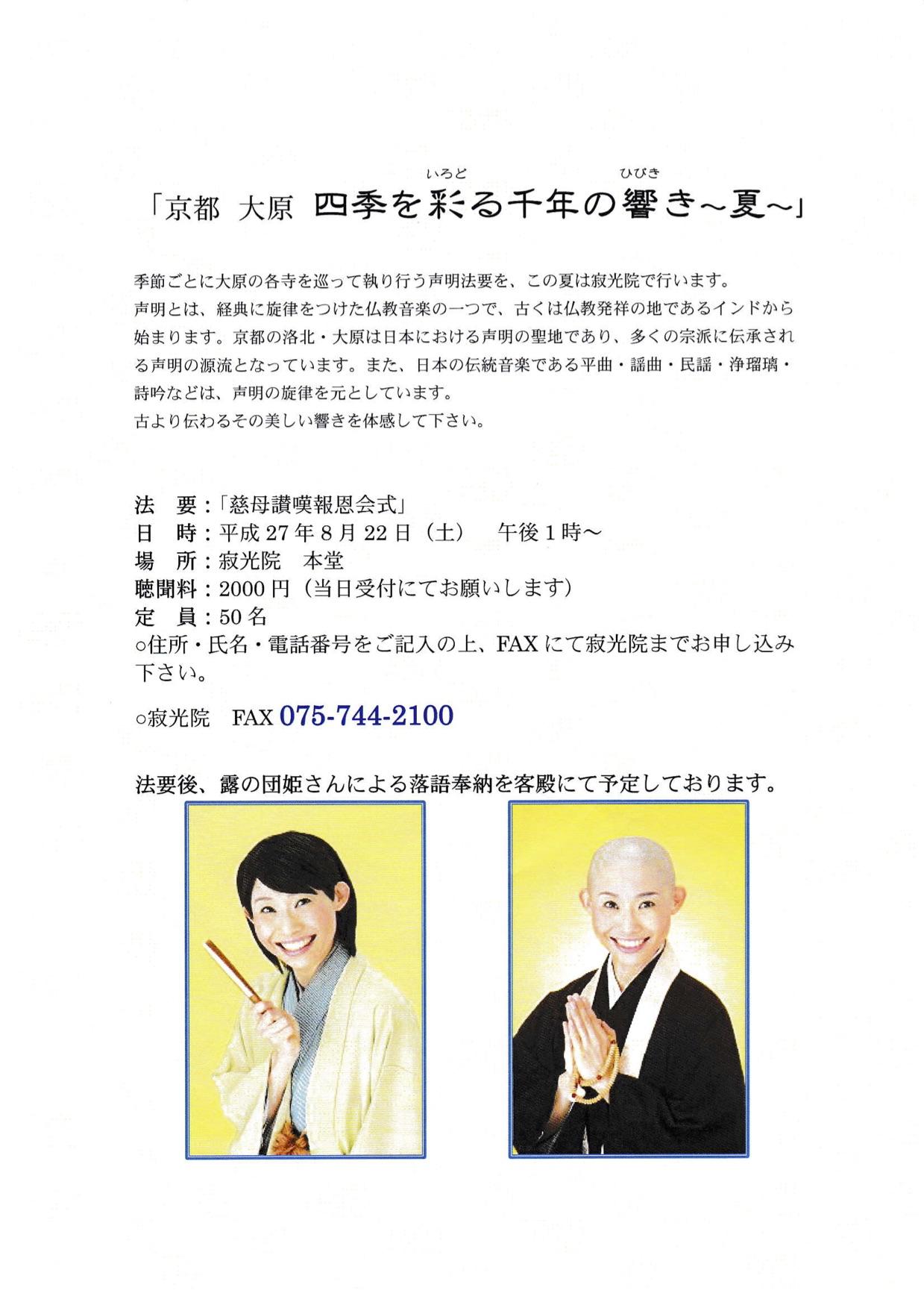 8/22 寂光院 四季を彩る千年の響き(夏)のお知らせ