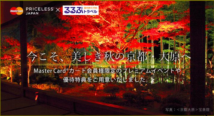 今こそ、美しき秋の京都・大原へ 国内旅行・ホテル宿泊予約サイト【るるぶトラベル】 2016-09-03 22-50-20