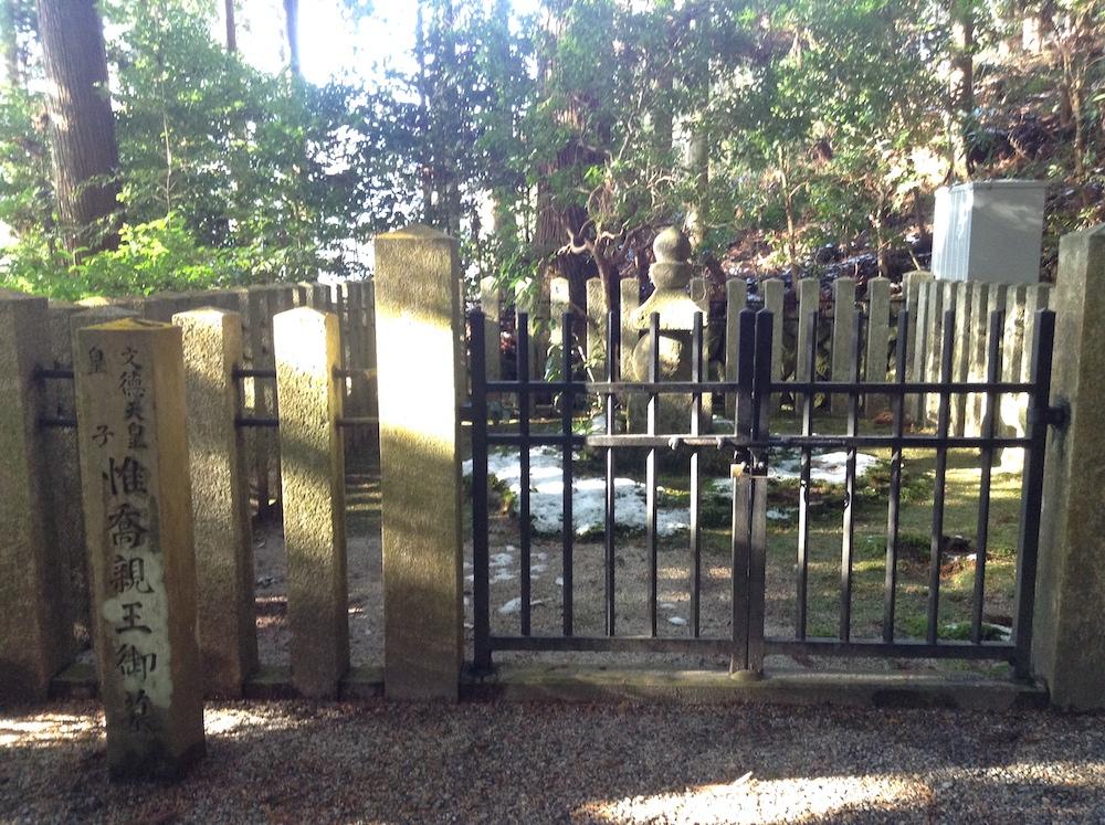 惟喬親王御墓