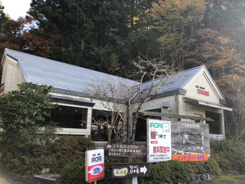 喫茶 IRORI(いろり)