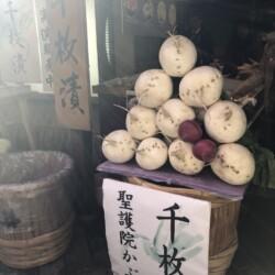 土井志ば漬本舗 三千院前店