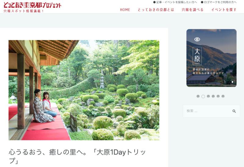 とっておきの京都