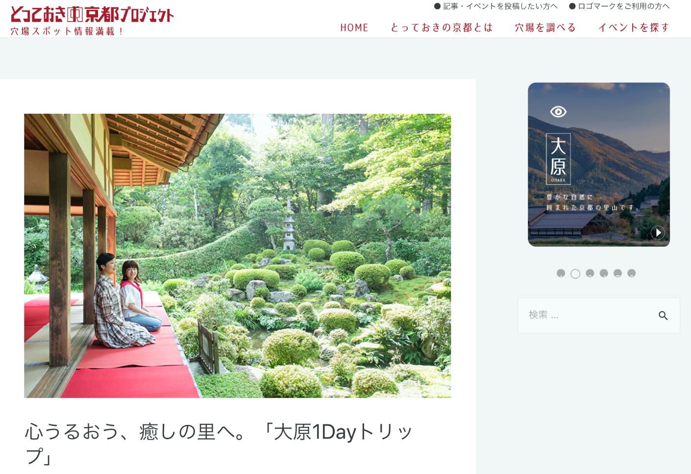 「とっておきの京都プロジェクト」で大原の魅力をチェック&投稿しよう!