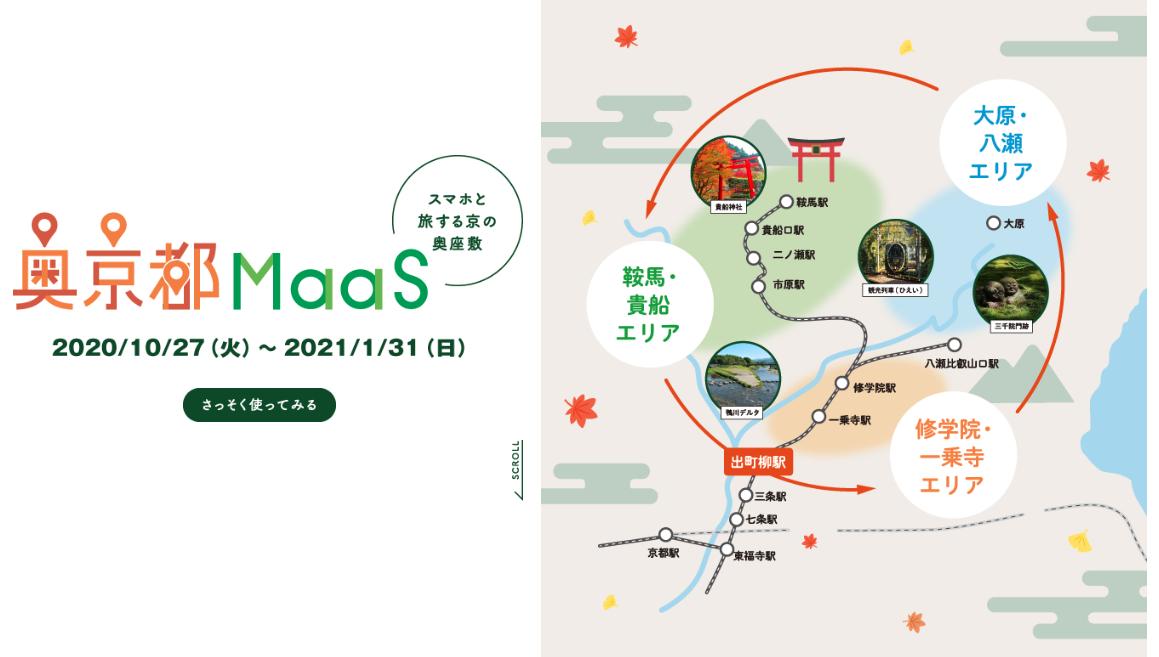 奥京都MaaS