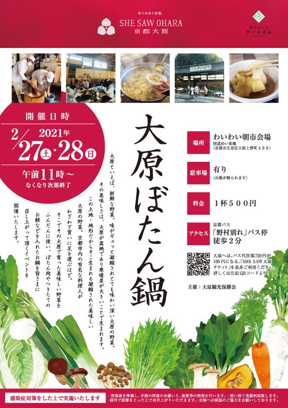 【2/27・28】「大原ぼたん鍋」 美味しい大原野菜と里山の味覚を楽しむ野外イベント