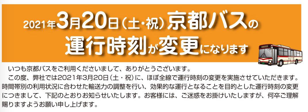 【京都バス】ダイヤ変更のお知らせ(3月20日〜)